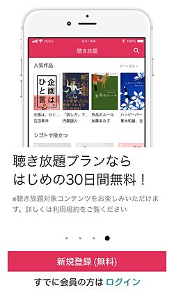 audiobook.jpアプリ「ユーザー選択」画面