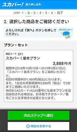 スカパー「商品の確認」画面