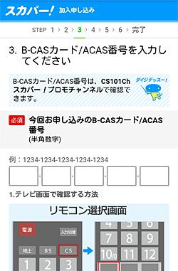 スカパー「B-CASカード番号/ACAS番号の入力」画面