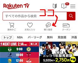 楽天TV「メニュー 購入履歴」位置