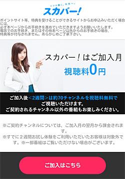 スカパー「加入申し込み」画面