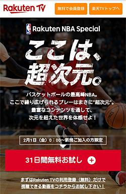 楽天NBAスペシャル