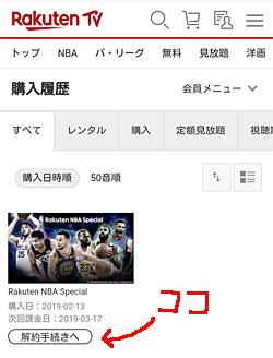 楽天TV「購入履歴」画面