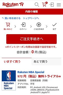 楽天NBAスペシャル「買い物かご」画面