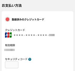 NBA Rakuten「お支払い方法」画面