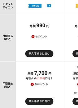 NBA Rakuten「視聴プランの選択」画面