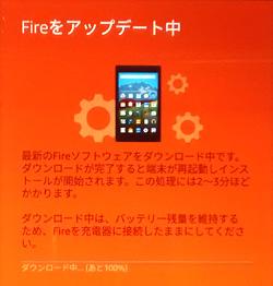 Fire HD8 キッズモデル「Fireをアップデート中」画面