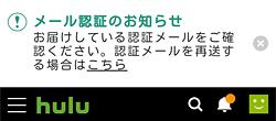 Hulu「メール認証のお知らせ」画面