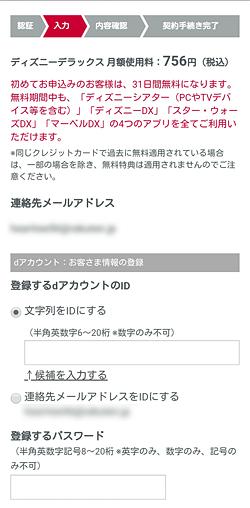 dアカウント「アカウント情報入力」画面