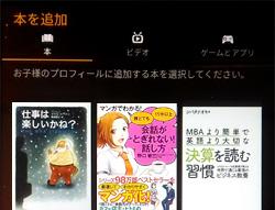 Fire HD8 キッズモデル「本を追加」画面