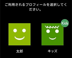 Hulu「プロフィールの選択」画面
