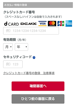 dアカウント「支払い方法入力」画面
