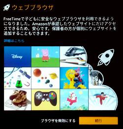 Fire HD8 キッズモデル「ウェブブラウザ」画面