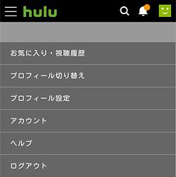 Huluサイト「ログアウトの位置」画面