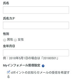 dアカウント「個人情報入力」画面