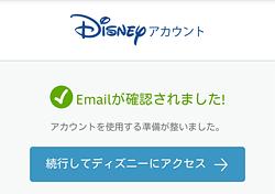 ディズニーアカウント「メール確認完了」画面