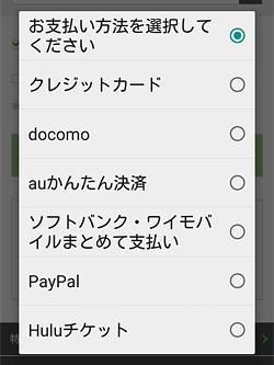 Hulu「お支払い方法の選択」画面