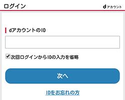 「dアカウントのログイン」画面