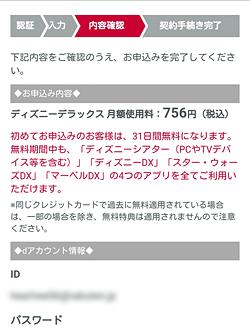 dアカウント「内容確認」画面