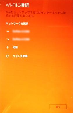 Fire HD8 キッズモデル「Wifi接続」画面