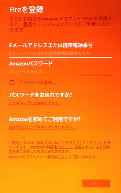 Fire HD8 キッズモデル「Fireを登録」画面