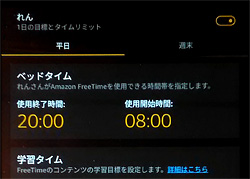 Fire HD8 キッズモデル「1日の目標とタイムリミット詳細」画面