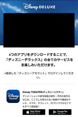 ディズニーアカウント「登録完了」画面