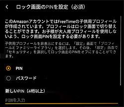 Fire HD8 キッズモデル「ロック画面のPINを作成」画面