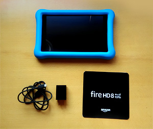 Fire HD 8 キッズモデル「内容物」