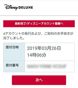 「dアカウント作成完了・Disney DELUXE契約完了」画面