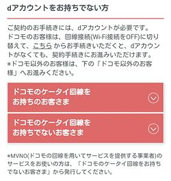 dアカウント「ドコモケータイを利用しているか、していないかの選択」画面