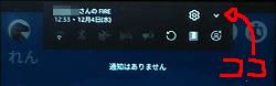 FreeTime「メニューを表示」画面