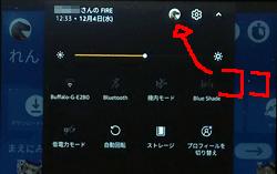 FreeTime「アカウントアイコン」画面