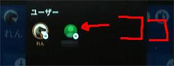 FreeTime「アカウントの選択」画面