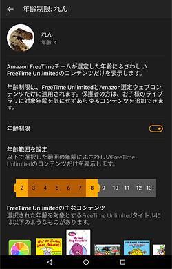 FreeTime「年齢制限の設定」画面