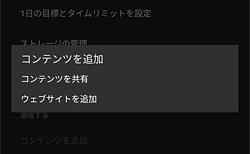 FreeTime「コンテンツを追加」画面