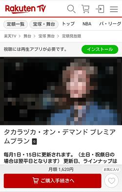 楽天TV「タカラヅカ・オンデマンド・プレミアムプラン」