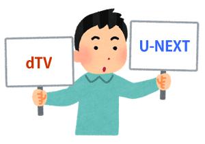 dTVとU-NEXTを比較