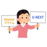Amazonプライム・ビデオとU-NEXTの比較