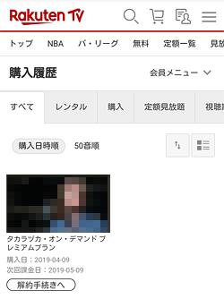 宝塚オンデマンド「購入履歴」画面