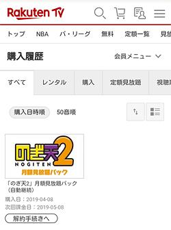 のぎ天2「購入履歴」画面