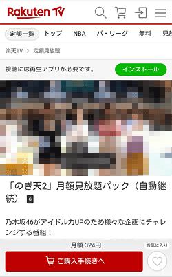 楽天TV「のぎ天2」