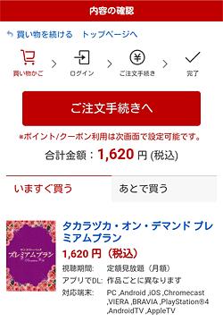 宝塚オンデマンド「買い物かご」画面