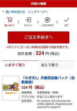 のぎ天2「買い物かご」画面