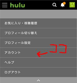 Hulu「メニュー」画面