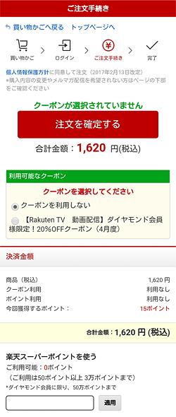 宝塚オンデマンド「ご注文手続き」画面