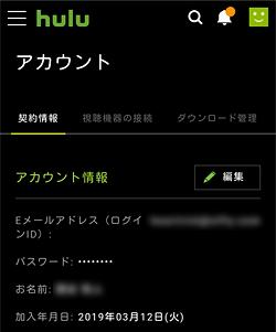 Hulu「アカウント」画面
