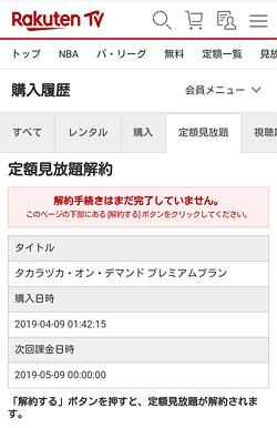 宝塚オンデマンド「定期見放題解約」画面