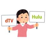 dTVとHuluを比較