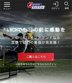 J SPORSオンデマンド「ホーム」画面